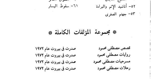 Pin On Arabic Books