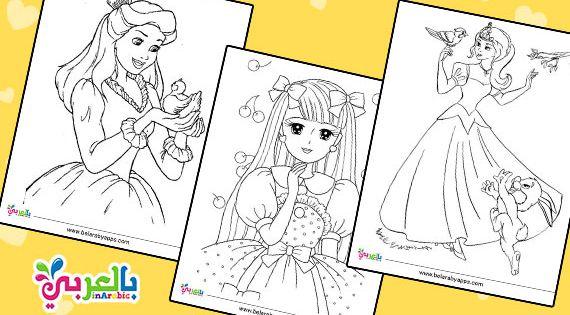 رسومات اطفال للتلوين اميرات Animal Coloring Pages Free Printable Coloring Sheets Coloring Pages For Kids