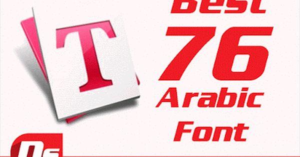 خطوط عربية أفضل تجميعة 75 خط عربى مجاني لجميع استخداماتك لبرنامج فوتوشوب Photoshop Photography Photography Tutorials Photoshop Photography Tutorials
