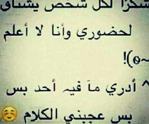 رمزيات عربي كلمات تصميم تصاميم انجليزي Post Words Quotes English Friends Quotes Arabic Funny Funny Quotes
