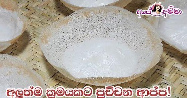 Butter Cake Recipe In Sinhala Ape Amma: Ape Amma Youtube Related Keywords & Suggestions