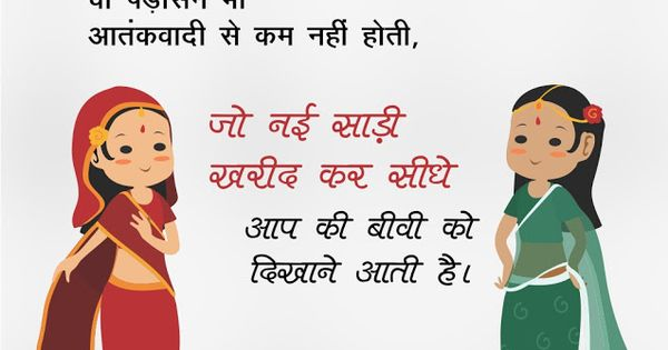 Very funny joke in Hindi - Hindi Shayari - Funny P... | Hindi Jokes ...