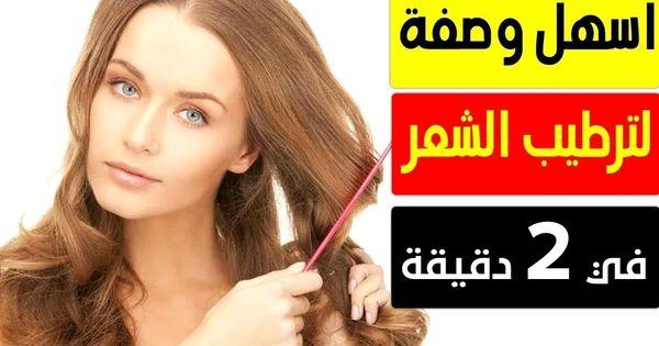 ترطيب الشعر الجاف والخشن للاطفال والبنات ماسك وصفات للشعر الجاف والمتق