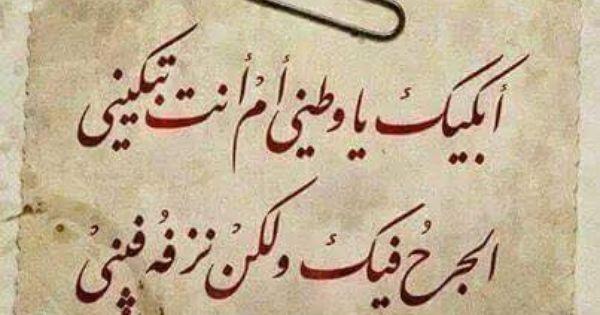 أبكيك يا وطني أم أنت تبكيني الجرح فيك ولكن نزفه فيني Cool Words Morning Quotes Quotes