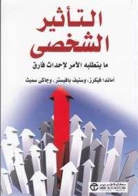 تحميل كتاب التاثير الشخصى Pdf مجانا ل مجموعة مؤلفين كتب Pdf إن المهارات التى يضمها هذا الكتاب بين صفحاته أساس Pdf Books Reading Pdf Books Free Books Download