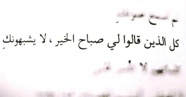 لا يشبهونك Love Quotes Quotes Sayings