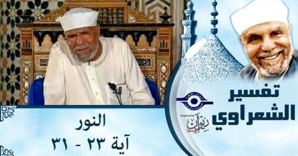 الشيخ الشعراوي تفسير سورة النور آية Islamic Videos Sleep Eye Mask Personal Care
