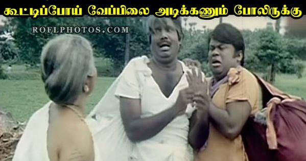 Goundamani And Senthil Goundamani Senthil Chinna Gounder Comedy Goundamani And Manorama Senthil And Manorama Comedy Memes Tamil Comedy Memes Funny Comedy