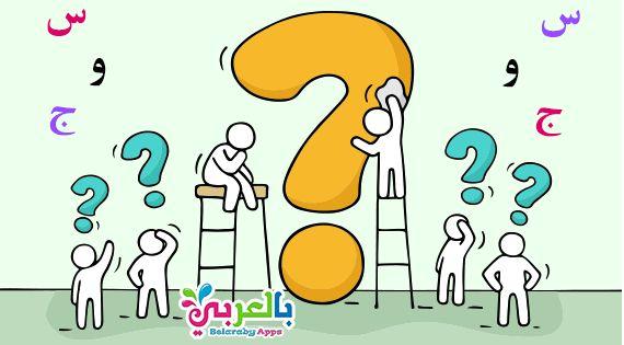 اسئلة الغاز وفوازير جديدة 2021 مع الحل للأطفال والكبار للمسابقات بالعربي نتعلم In 2021 Crafts Islamic Quotes Character