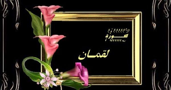 سورة لقمان قراءة صفحة واحدة Islamic Images Colorful Wallpaper Quran