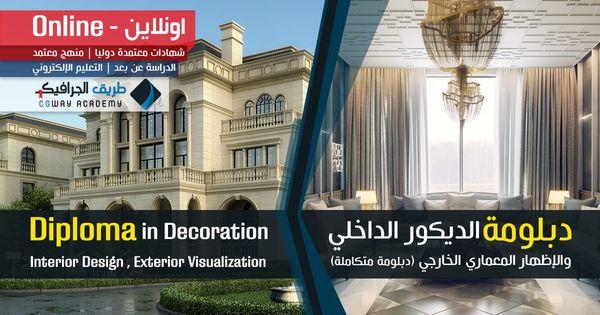 دبلومة الديكور و التصميم الداخلي والإظهار المعماري الخارجي تعلم بالعربية Design Exterior Interior Design