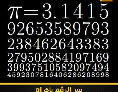 غرائب الرقم باى هو نسبة محيط أي دائرة إلى قطر تلك الدائرة وبصرف النظر عن مقدار طول القطر فإن هذه النسبة تساوي دائما ثاب Company Logo Math Tech Company Logos