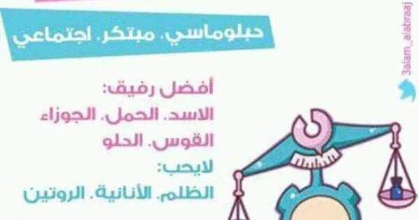 مميزات وعيوب برج الميزان اليوم موقع مصري Funny Arabic Quotes Words Some Words