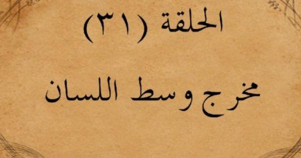 التجويد في ٣ دقائق حق تلاوته تجويد القرآن الكريم التجويد في 3 دقائق Arabic Calligraphy Calligraphy
