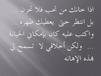 اجمل صور الخيانة رمزيات مكتوب عليها كلام معبر عن الخيانة صور مكتوب عليها Magic Words Arabic Quotes Life Quotes