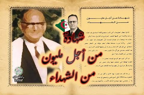 أعظم شهادة تركها مالك بن نبي للشعب الجزائري شهادة للتاريخ Youtube Baseball Cards Cards Baseball