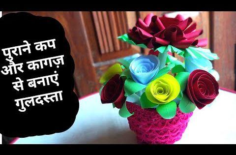 Phool Wala Guldasta Banane Ka Tarika Phool Banana Flower Making Art And Craft With Paper Youtube Paper Flower Vase Flower Making Banana Flower