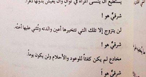 شرقي هو عندما تصفين الرجولة بصفاته شرقي هو عندما يحيطك بنظراته شرقي هو عندما تعرفين معه معنى السند شرقي Closer Quotes Movie Quotes Arabic Quotes