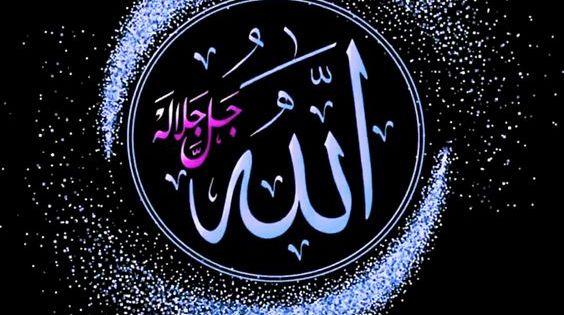 Allah C C Ve Hz Muhammed Sav Yazili Profil Resmi Allah Islam Hat Sanati Allah Islam