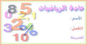 طوابع مدرسيه طلبة وطالبات وانشطة تربوية Math Map Math Equations