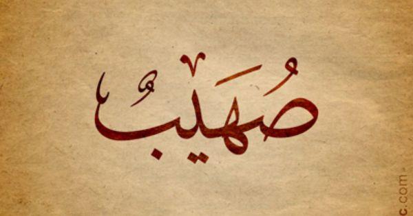 Soheyb Arabic Calligraphy Design Islamic Art Ink Inked Name Tattoo Find Your Name At Namearabic Calligraphy Name Islamic Love Quotes Baby Boy Names