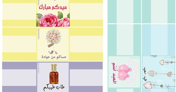 ثيمات شوكولاتة ستكر الشوكولاته بريال مع الشوكولاته ٤ ريال تصميم بطاقات تصميم هدايا ثيمات عيد عيديات Wedding Frames Eid Gifts Diy Plaster