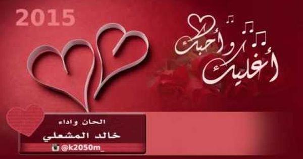 شيلة احبك شوي روعه جداا Youtube Neon Signs Arabic Calligraphy Neon