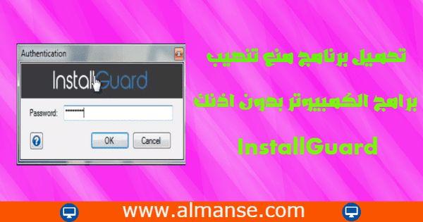 تحميل برنامج منع تنصيب برامج الكمبيوتر بدون اذنك Installguard World Information