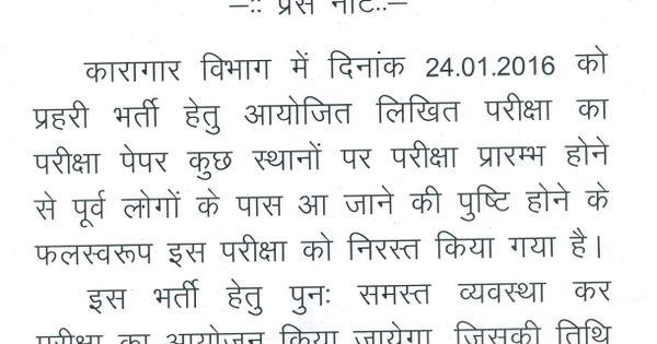 Rajasthan Jail Prahari Admit Card  Re Exam Hall Ticket