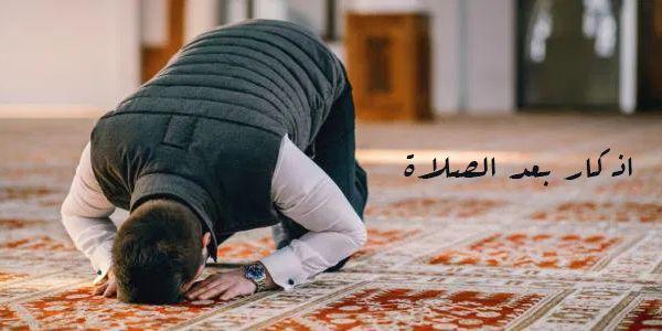 لوحة الأذكار بعد الصلاة المفروضة موقع البطاقة الدعوي Quran Verses Quran Words