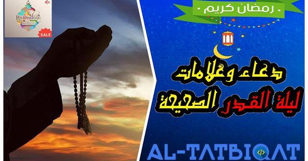 افضل دعاء يقال في ليلة القدر وعلامات ليلة القدر Https Ift Tt 2yepd17 Ramadan Movie Posters Gaming Logos