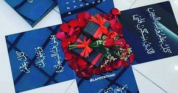 هدايا مواليد و صناديق الحب لكل مناساباتكم جاهزه للتسليم الفوري للتواصل 0501063702 The Basket Baby Gifts Gift Wrapping Gifts March 17th