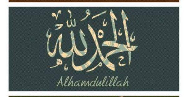 Subhanallah Alhamdulillah Allahu Akbar   Islam / Ramadan ...