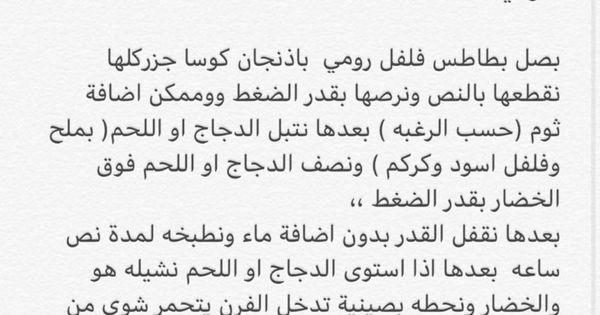 Pin By Bloggerista89 On وصفات بالعربي Memo