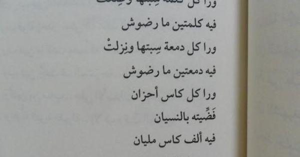 مصطفى ابراهيم المانيفستو Words Quotes Arabic Words Words