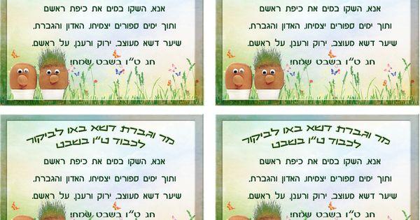 rosh hashanah worksheets