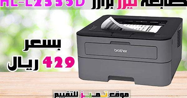 افضل طابعة ليزر ملونة وطابعة Hp ليزر أكفأ 9 طابعات 2020 موقع تميز Laser Printer Printer Laundry Machine