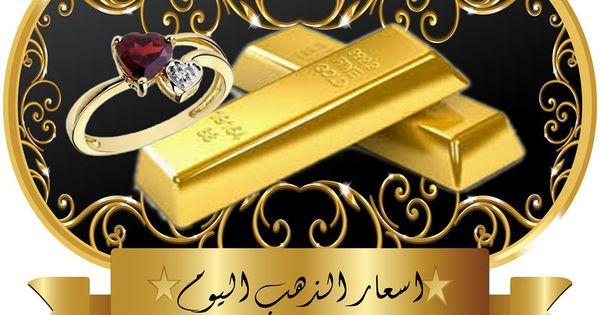 بعد ارتفاع سعر الذهب 25 جنيها خلال أسبوع واحد تعرف على سعر الذهب اليوم السبت 22 6 2019 Education Egypt