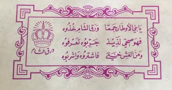 مدونة جبل عاملة ورق الشام ولف التبغ Social Security Card Cards Blog