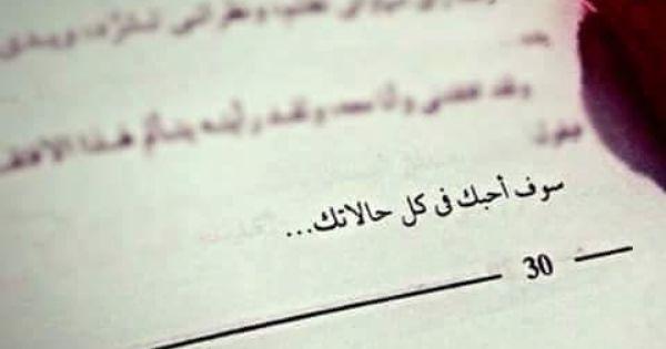 في كل حاﻻتك سوف احبك Quotations When You Love Quotes