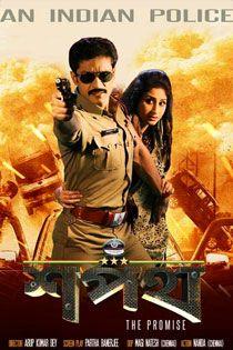 Shapath 2015 Bengali In Hd Einthusan No Subtitles Mom Movies Bengali Movies