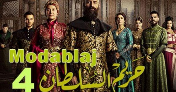 Harim Soltane Saison 4 Modablaj Episode 71 حريم السلطان الجزء الرابع مدبلج الحلقة 71 Movie Posters Episode Movies