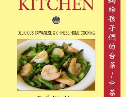 Mama Lieus Kitchen A Cookbook Memoir Of Delicious Taiwanese And Chinese Home Cooking For My Children Continue To The Prod Cooking Asian Recipes Home Cooking