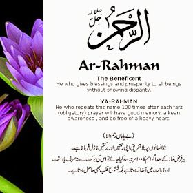 The 99 Beautiful Names Of Allah With Urdu And English Meanings 1