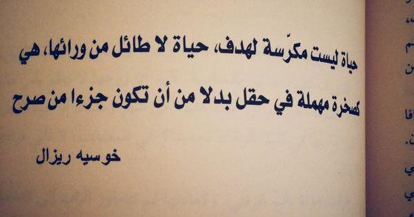 ساق البامبو Arabic Quotes Words Quotes