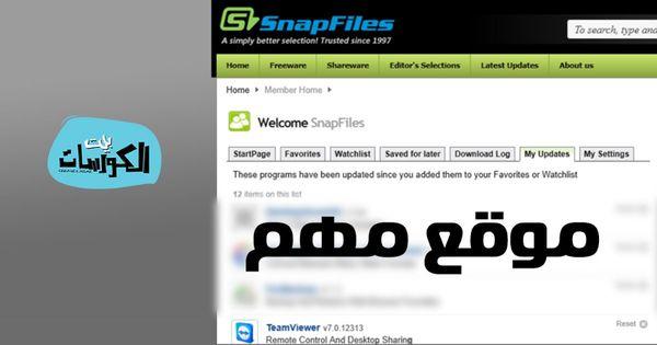 شرح موقع Snapfiles My Settings Freeware Ads