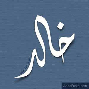 زخرفة اسم خالد