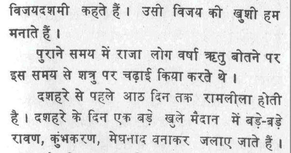 essay on time in hindi language