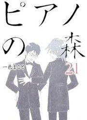 Piano No Mori Manga Manga Rock Piano