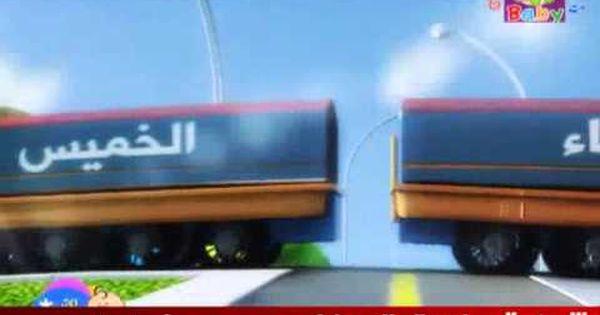 ايام الاسبوع Days Of The Week On Train In Arabic Without Music Cartoon Kids Islamic Cartoon Rhymes